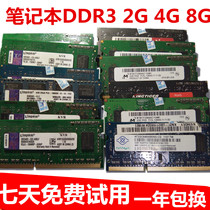 [Secondhand products]Second-hand DDR3 1333 1600 2G 4G 8G notebook memory bar Samsung Hynix Kingston