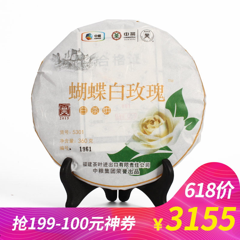 Chinese Tea Butterfly Brand Fujian White Tea White Rose White Tea Cake Limit 2270 Pieces of Compressed Tea 360g