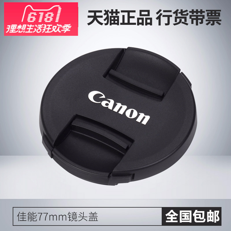 [The goods stop production and no stock]Canon 77mm Lens Cap 5D4 5D3 5D2 24-105 17-40 70-200 Genuine Genuine