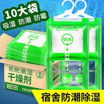 Dehumidification bag can hang anti-mildew desiccant moisture-proof agent wardrobe indoor room to wet suction tide moisture absorbing bag household
