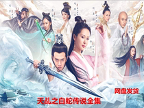 Yeo Zi Tien said The Legend of the White Snake TV series jianlun Chao Qing video 61 sets of all 720Pmp4