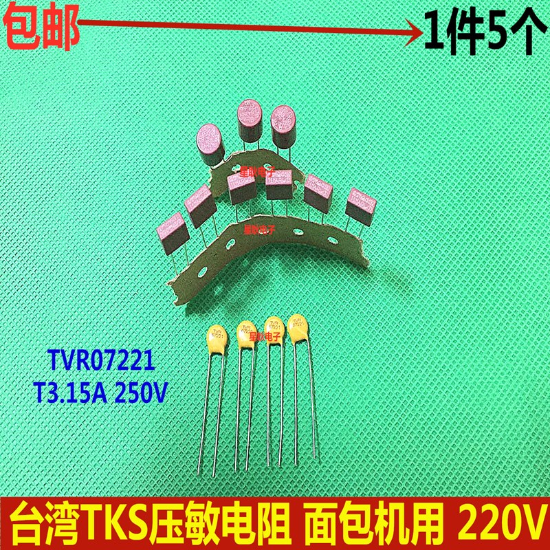 TVR 07221 110V  varistor   resistor  five TNR 7v221k machines are replaced by Japanese 110V machines
