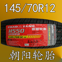 Chaoyang automobile tire 145 70R12 tire 69Q positive new tire Redding wind Alto electric car vacuum tire