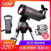 Star Trump Intelligent Automatic Star Search Edition 127SLT Astronomical Telescope Professional stargazing high-definition deep air night vision