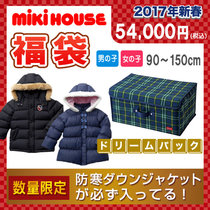 Clearing prices purchasing mikihouse DB HB 2017 new year blessing bag 1wan2wan3wan5wan