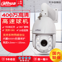 New Dahua 6 inch 4000150 meters Infrared 30 times times HD Network Intelligent Ball DH-SD6C84E-GN