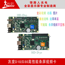 Full color LED Display control card grayscale technology D10 D30 door Head Full color bar screen video card