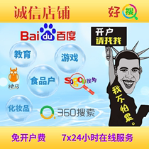 360 Information flow baidu Sogou God horse search UC Information promotion advertisement accurate drainage account opening