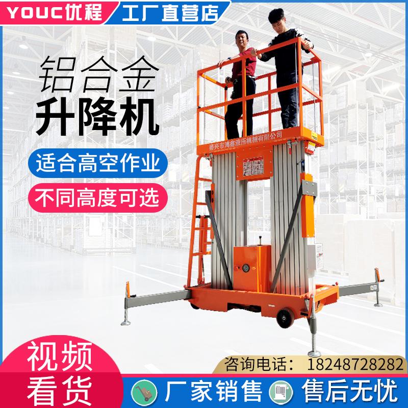 Hongxin aluminum alloy lift electric hydraulic lift high-altitude work vehicle ladder mobile lift platform small
