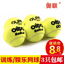 Olipa High bullet Beginners entertainment training competition Tennis 3 practice tennis mini Tennis optional
