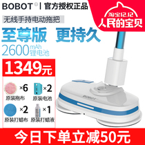 American Bobot Radio Towing Ground machine sweeping drag ground all-in-one towing Oracle home automatic scrubbing Machine