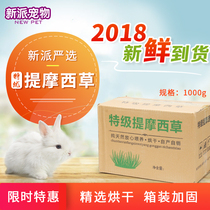 New pet rabbit grass timothy grass into rabbit young rabbit dragon cat Guinea pig full stage can be used for rabbit grain 1000g