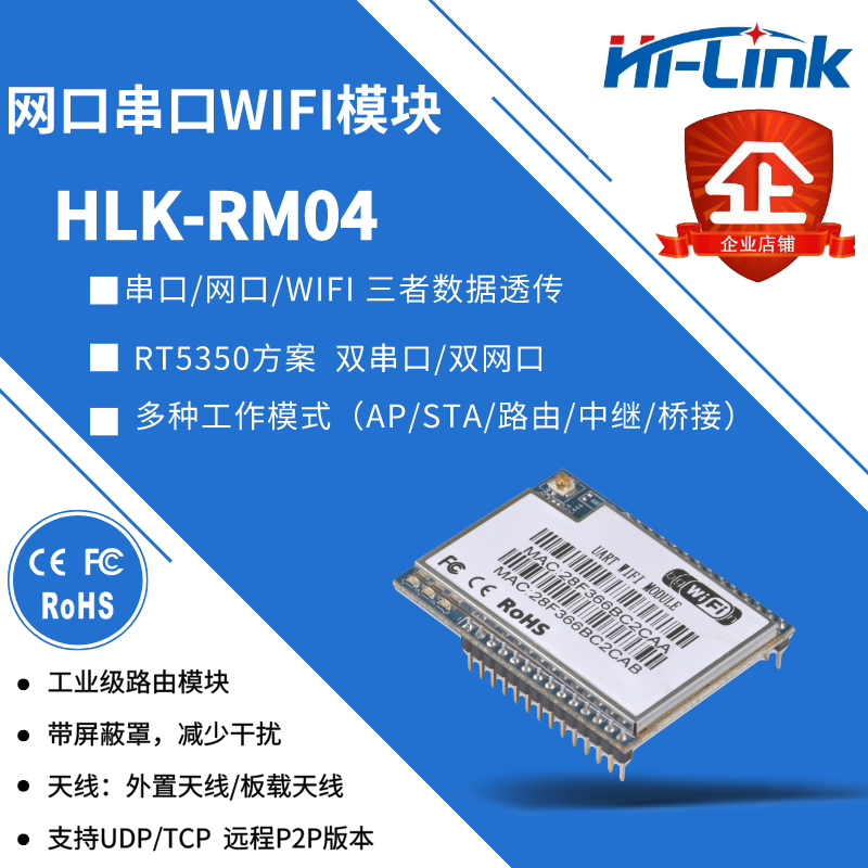 HLK-RM04 embedded WIFI to 485 serial wireless transparent transmission module single-chip network port to WIFI