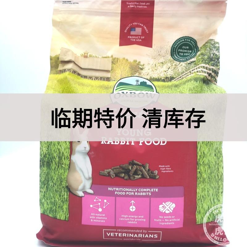 22 февраля Oxbow Aibao США альфальфы травы молодых кроликов зерна 10lb домашних животных кролика корма основные продукты питания