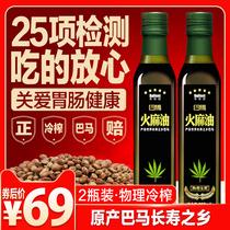(Acheter 1 Obtenir 1) Brent feu huile de chanvre Bama pur non-spécifique grade A véritable naturel huile de graines de chanvre