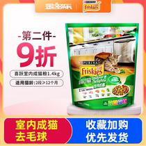Nestle Magpie Cat Food Room into a cat 1.4kg seafood cat feed hair to hair ball hair cheek joy cat food.