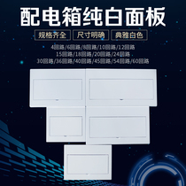 10 12 15 18 24 30 36 road strong electric box panel lighting box lid 21-bit plastic cover cover