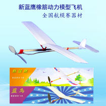 The new Blue Eagle Oak-powered aircraft puzzle is a model of an imported rubber-band aircraft model for non-electric gliding aircraft