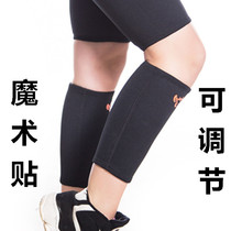 New professional Velcro adjustable warm sweat running riding skipping fitness plastic calf muscle artifact
