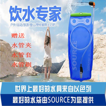 Genuine suo SI outdoor water Source Widepac1.5L 2L 3L wide-mouth bag riding water bottle water balloon