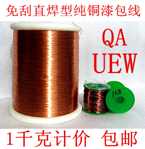 QA scratch-free straight-welded paint wrap UEW polyurethane pure copper electromagnetic wire 1 kg