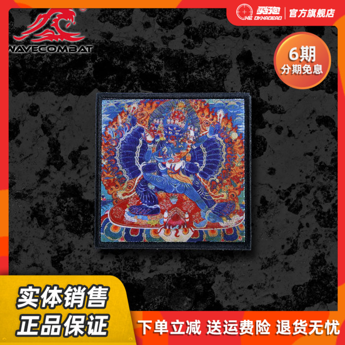 Great Wiede King Kong Ultra Fine Magic Sticker Backpack Sticker Morale Stamp Armband Badge