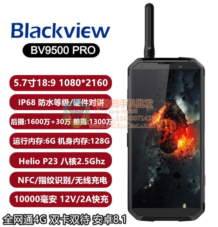 Blackview BV9500 pro5.7 inch 6+128 Android Intelligent IP68 All Network 4G Three-proof IP69 Waterproof