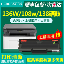 (With chip)Suitable HP 136w toner cartridge hp108w 110A mfp136a nw printer cartridge w1110a powder cartridge 138p 108a laser