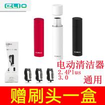 iqo electric cleaner (send brush head Box) 3 0 generation iqs brush automatic cleaning four generation brush elio