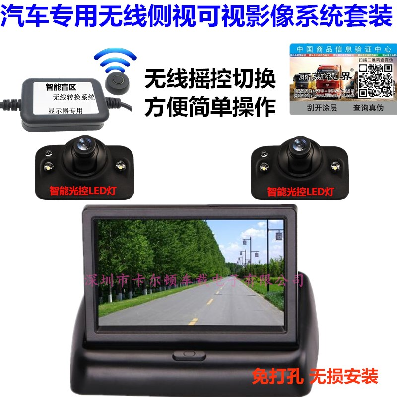 12V car universal left and right side blind zone free punching HD camera lossless installation wireless blind zone control