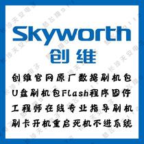 Skyworth ЖК-телевизор программа данные Программное обеспечение прошивки U диск принудительное обновление пакета Обновление системы