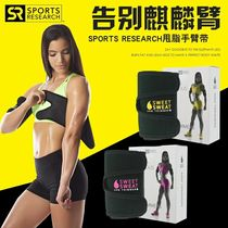 Spot USA sweetsweat arm liposuction arm belt farewell bye Meat remodeling line Red yellow