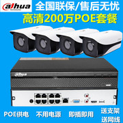 Dahua 2 million 2468 POE home network monitoring set HD night vision camera package.