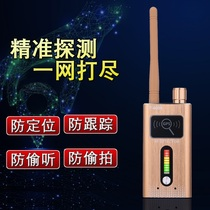 Vehicle Mortgage Truck Beidou GPS signal anti-jamming shielding reverse positioning tracking wireless detection and detection instrument