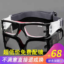 Professional basketball glasses equipped with male anti-fog outdoor sports eye frame can be equipped with myopia football mesh frame protection
