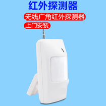 Wide-angle Intelligent Infrared Probe Sensor of Wireless Infrared Detector Matches with Several Hosts of Anti-theft Alarm