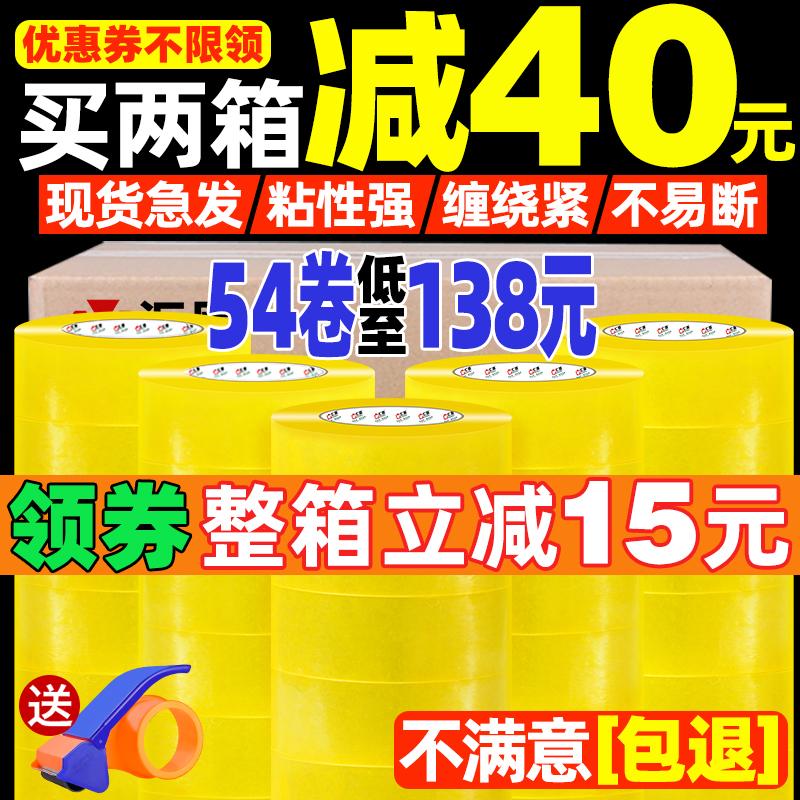 Ruban transparent express emballage scellant bande d'étanchéité ruban adhésif transparent grande bande rouleau large papier entier lot boîte