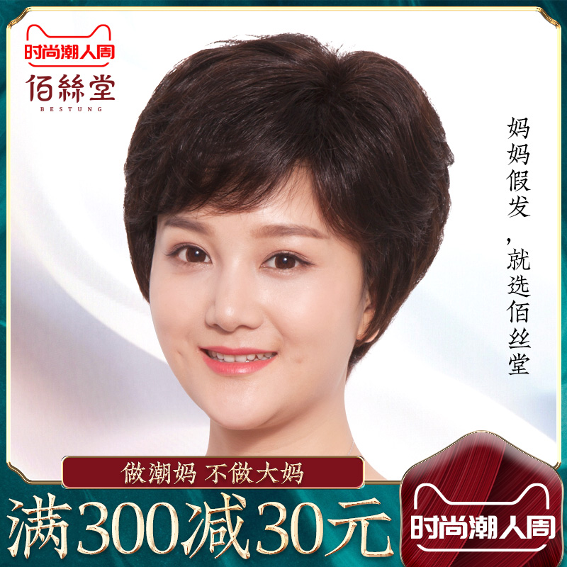 Wig female short hair middle-aged and elderly mothers real hair short curly hair full headgear wig cover real hair natural hair