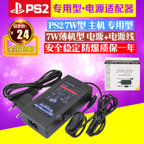 PS2 70000 power supply PS2 7W Fire Bull PS2 Charger 0406 Power Adapter Transformer