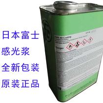 Japan Fuji photoreceptor original imported photoreceptor paste FMR-40 COATING 2L pad printing plate consumables