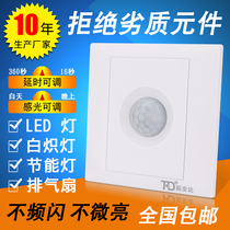 Human induction Switch Infrared 86 220V Intelligent Corridor household high-power light and dark installed controllable LED lamp