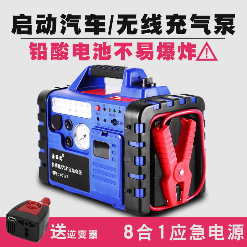 ★双11预售:555 汽车启动电源TH350+16节5号碱性电池 276元(30元定金)