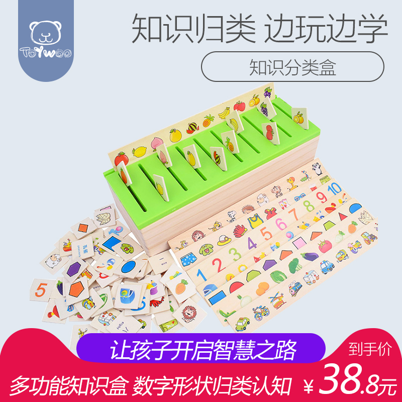 Toy Woo Early Education Knowledge Classification Box for Wooden Toys Learning Shape Puzzle for Children Cognitive Mathematical Pinyin