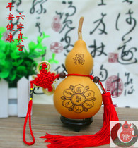 Calabash natural open brand painting daming curse mantra town house home decoration car pendant