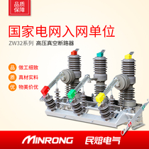 The high-pressure vacuum circuit breaker ZW32-12G 630A vacuum circuit breaker on the 10kv outdoor post is manually isolated