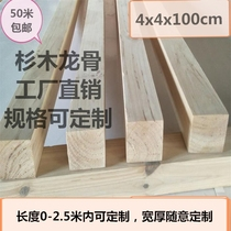 Special promotion solid wood square material fir keel log tablecloth goes well leg bed keel planer polished DIY handmade wood