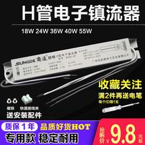 H tube electronic ballast energy saving lamp tube rectifier H type fluorescent lamp ballast 24W36W Tolt universal type