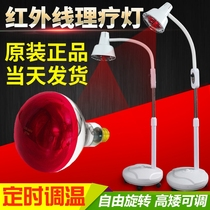 Multifunctional Far infrared therapeutic lamp Beauty Salon Home Skincare Shang therapy Instrument heating heating baking treatment lamp