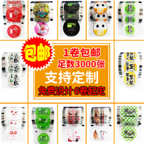 Foot Count 3000 disposable plastic pearl milk tea Soybean Milk cup sealing Film Seal Cup film can be customized system