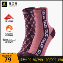 Kailas Keller Stone Neutral Chinese Help Culture Socks (two pairs) KH2062002